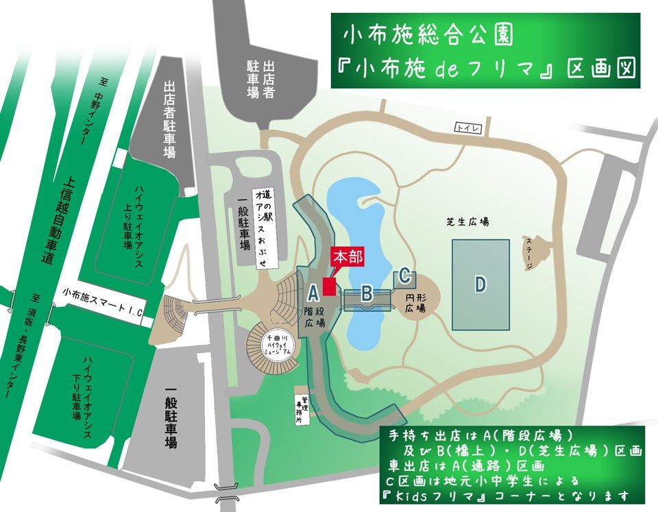 小布施総合公園の「小布施deフリマ」区画図